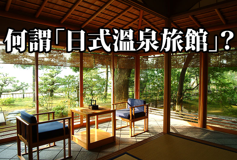 title800x540_Whats-a-ryokan-hk3