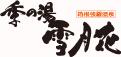 箱根強羅溫泉 季之湯 雪月花