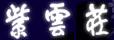 鶴井之宿紫雲莊