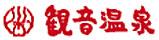 觀音溫泉飯店