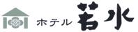 寶塚溫泉 若水飯店