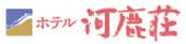 箱根溫泉河鹿莊飯店