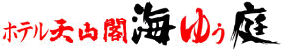 天山飯店閣海Yuu庭