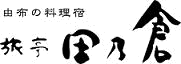 旅亭 田乃倉