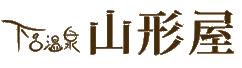 下呂溫泉山形屋