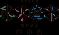 碧島之宿 熊野別邸 中之島