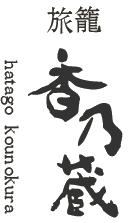 旅籠Hatago 香乃藏