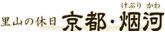 里山的休日 京都・烟河(京都龜岡湯之花)