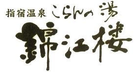 指宿溫泉Koran之湯錦江樓