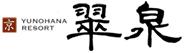 京都 YUNOHANA RESORT 翠泉(京都龜岡湯之花)