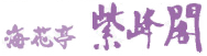 海花亭 紫峰閣
