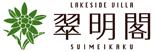 湖邊景觀翠明閣