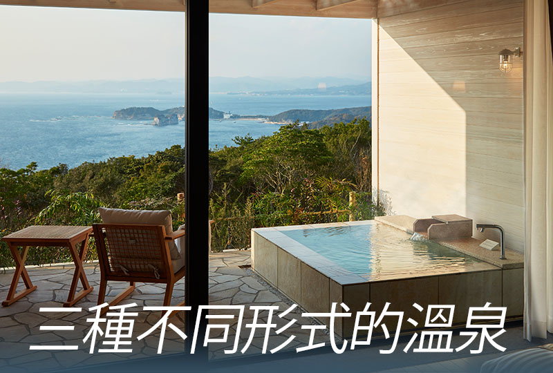 800x540-3つの温泉_hk01