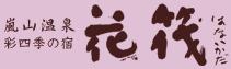 彩四季之旅館花筏(京都嵐山)