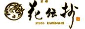 花傳抄(京都嵐山)