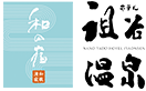 祖谷溫泉酒店