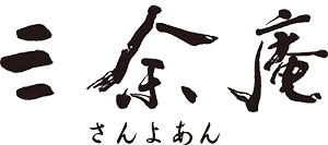 十勝川溫泉 三余庵