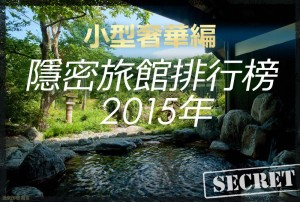 title800x540_hk_穴場離れ01