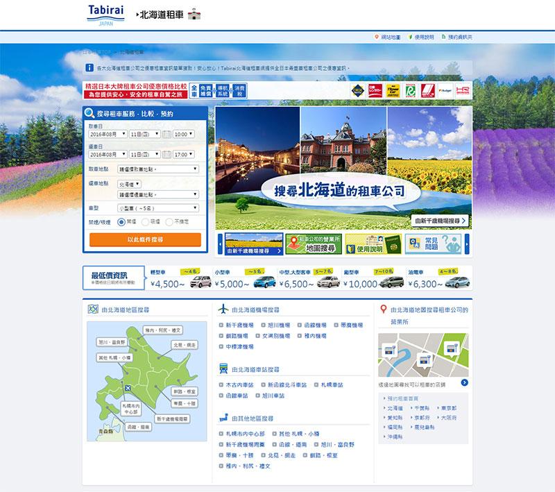 ドライブ北海道1_00drive-tw