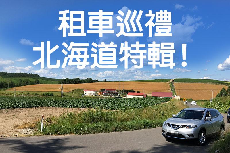 北海道まとめ_title