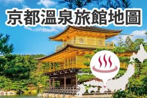 温泉旅館map_kyoto-hk01