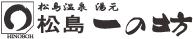湯元松島一之坊