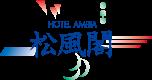 松風閣Ambia飯店