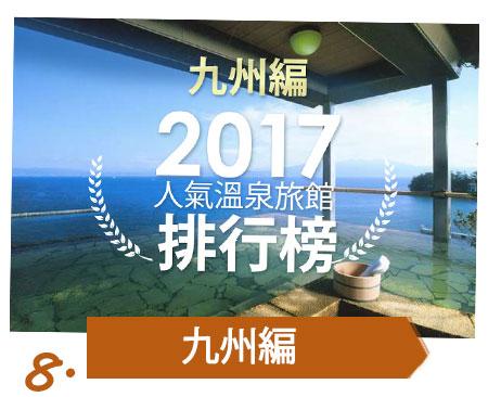 2017info各エリア_hk08