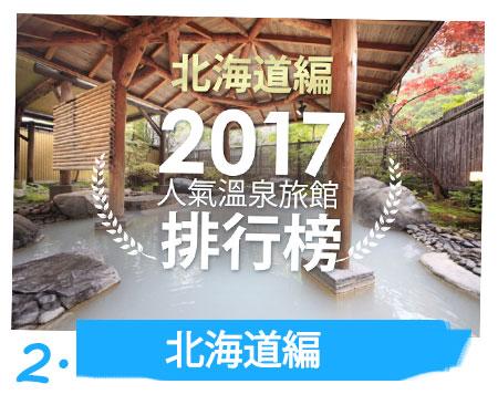 2017info各エリア_hk02