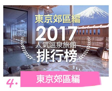 2017info各エリア_hk04