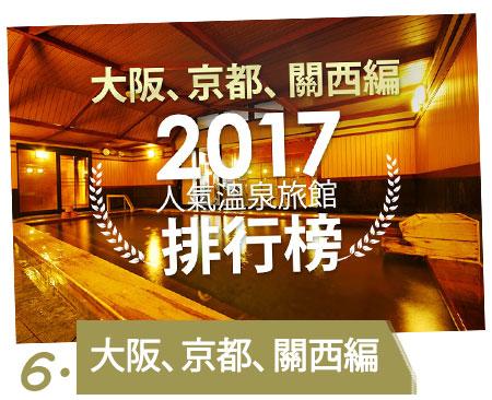 2017info各エリア_hk06