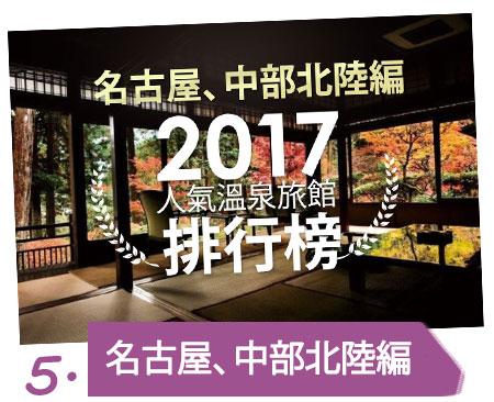2017info各エリア_hk05