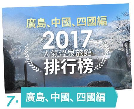 2017info各エリア_hk07