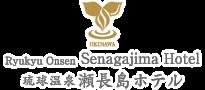 琉球溫泉瀨長島飯店