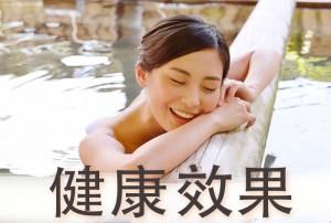 title_温泉効能_cn03