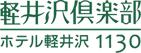 輕井澤俱樂部酒店 輕井澤1130