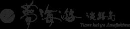 夢海游淡路島酒店